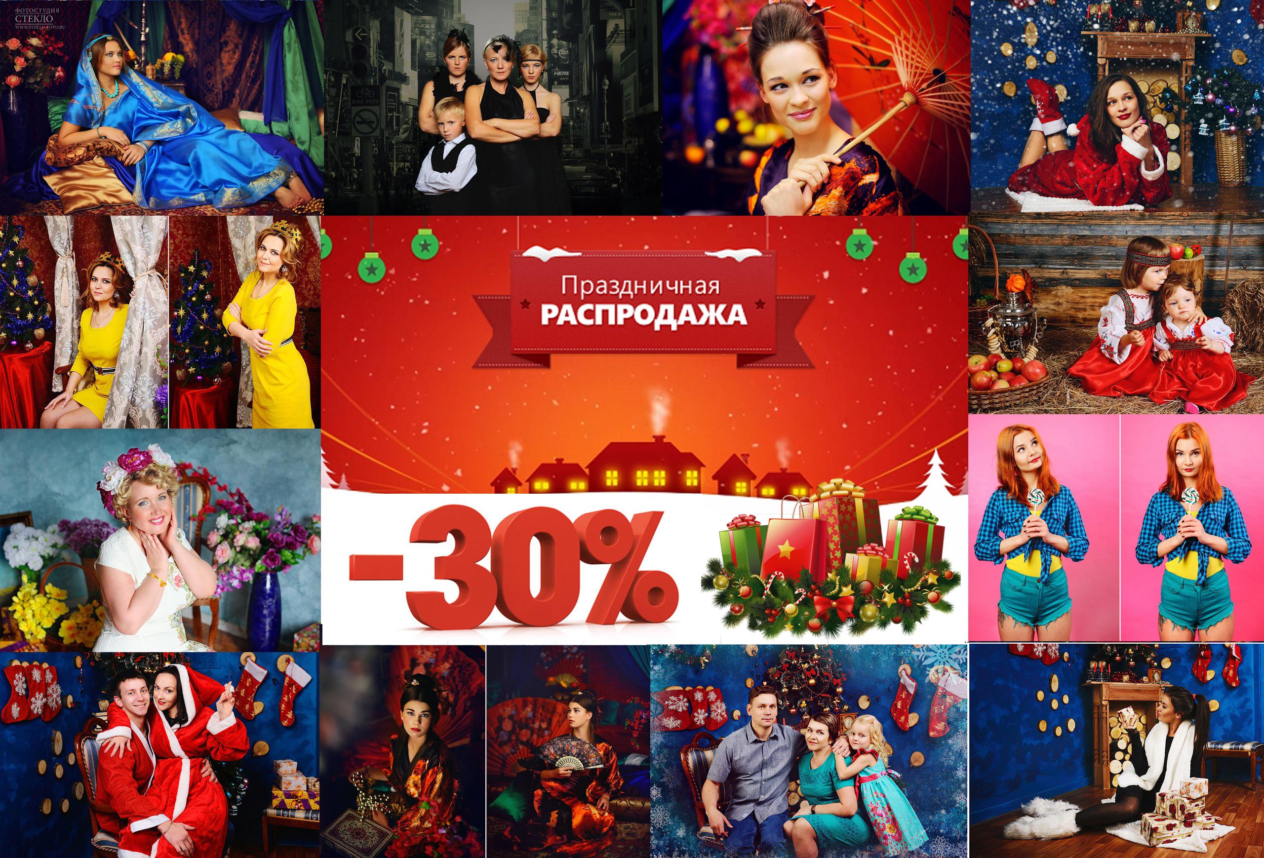 СКИДКА НА СЕРТИФИКАТЫ НА ФОТОСЕССИЮ 30%!!!!